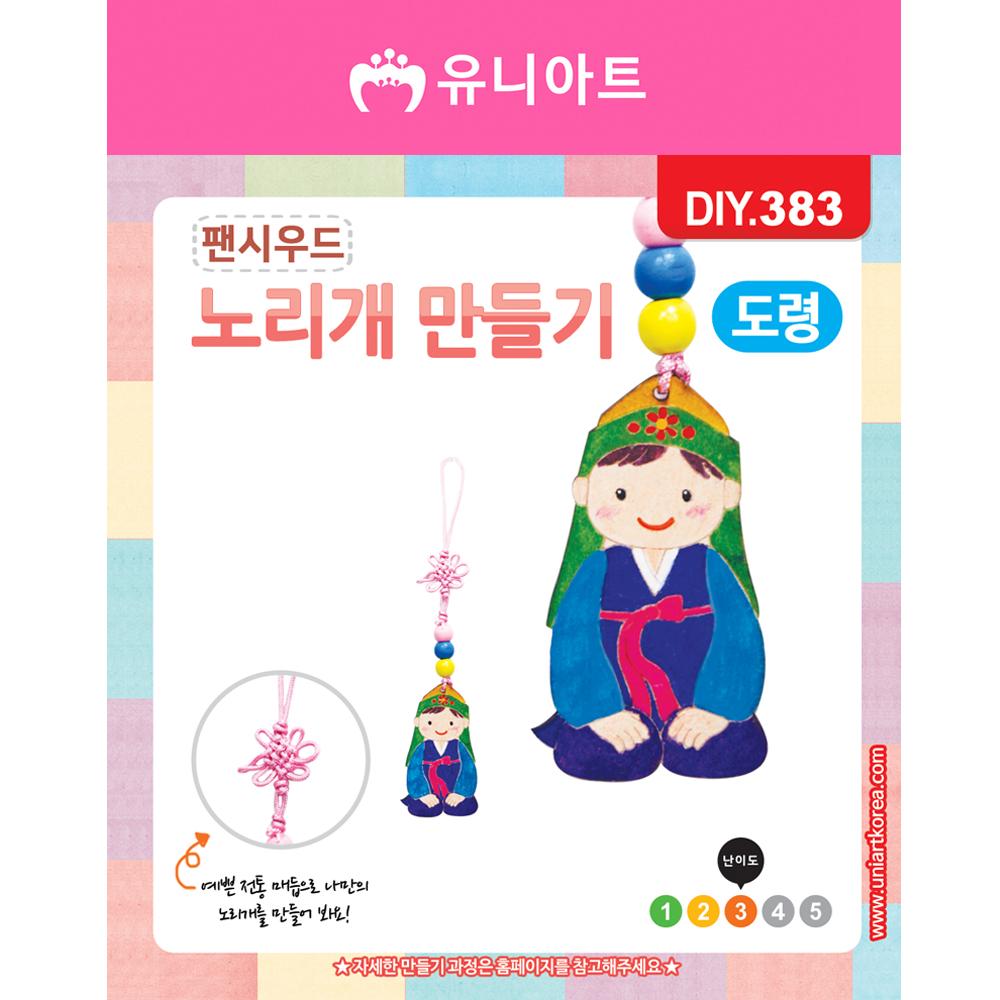 [아트공구][유니네1016]DIY383 팬시우드노리개만들기 도령