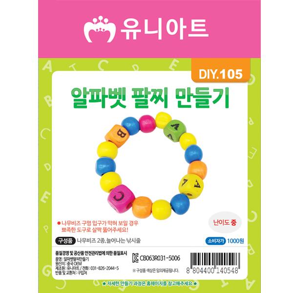 [아트공구][유니네1015]DIY105 알파벳팔찌만들기