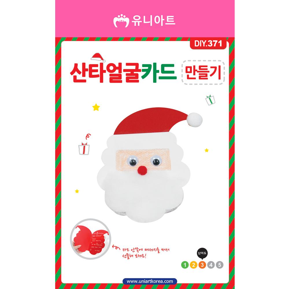 [아트공구][유니네1014]DIY371 산타얼굴카드만들기