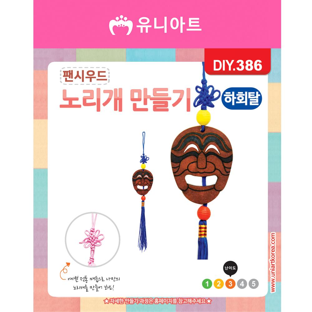 [아트공구][유니네1013]DIY386 팬시우드노리개만들기 하회탈