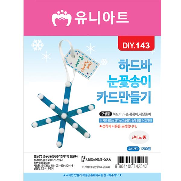 [아트공구][유니네1012]DIY143 하드바눈꽃송이카드만들기