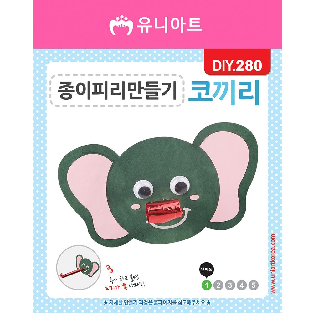 [아트공구][유니네1011]DIY280 종이피리만들기 코끼리