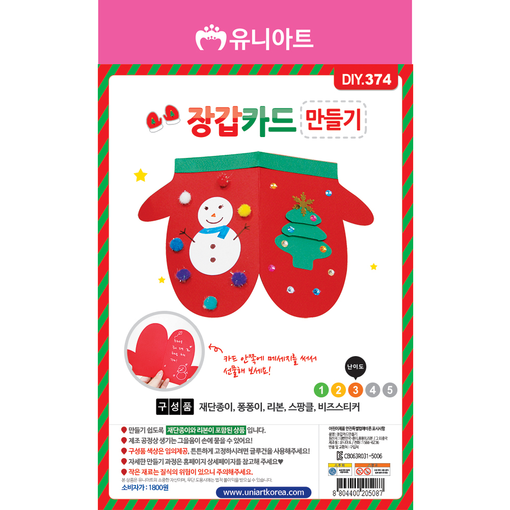[아트공구][유니네1004]DIY374 장갑카드만들기