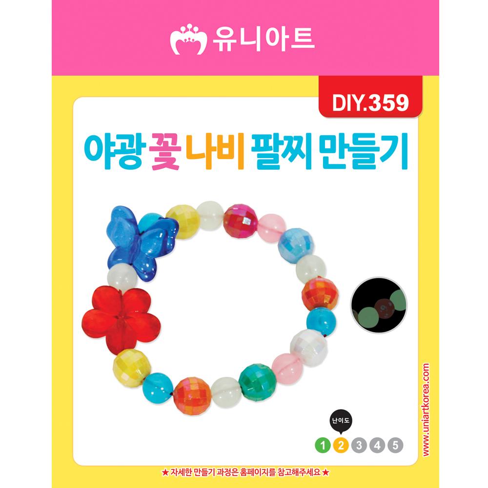[아트공구][유니네1002]DIY359 야광꽃나비팔찌만들기