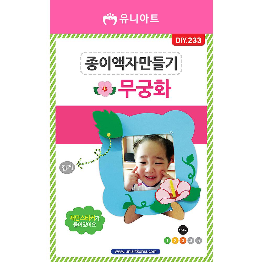 [아트공구][유니네1001]DIY233 종이액자만들기 무궁화