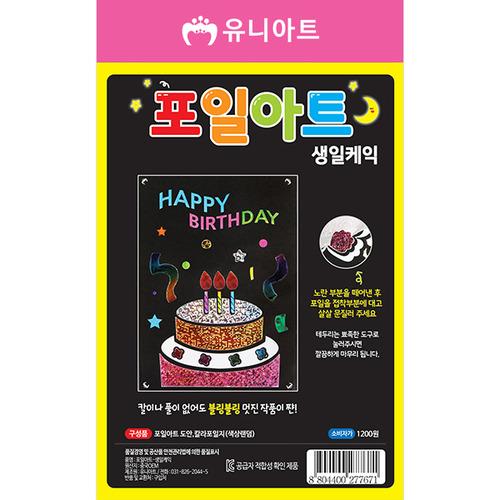 [아트공구][유니네3012]1200 포일아트 생일케익