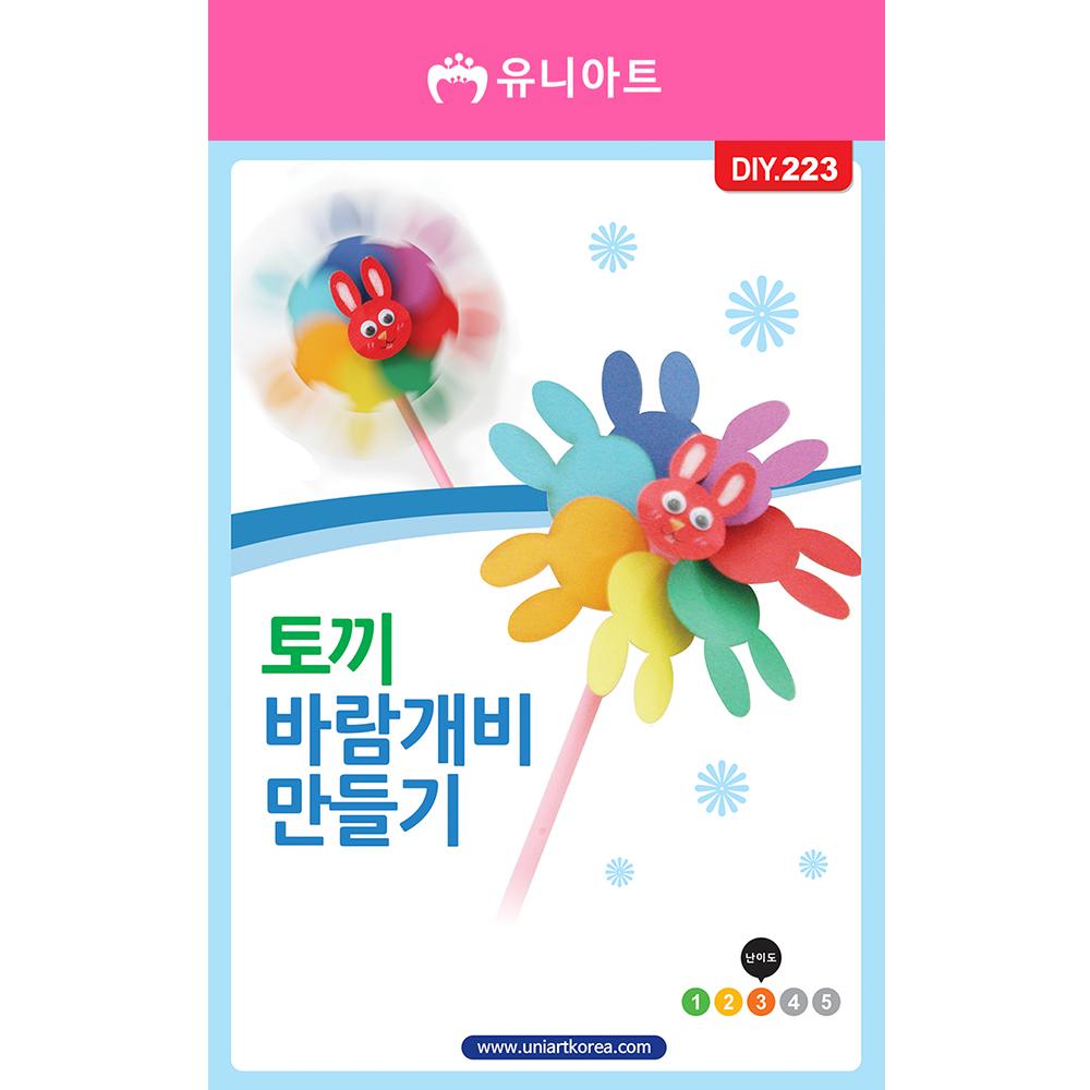 [아트공구][유니네999]DIY223 토끼바람개비만들기