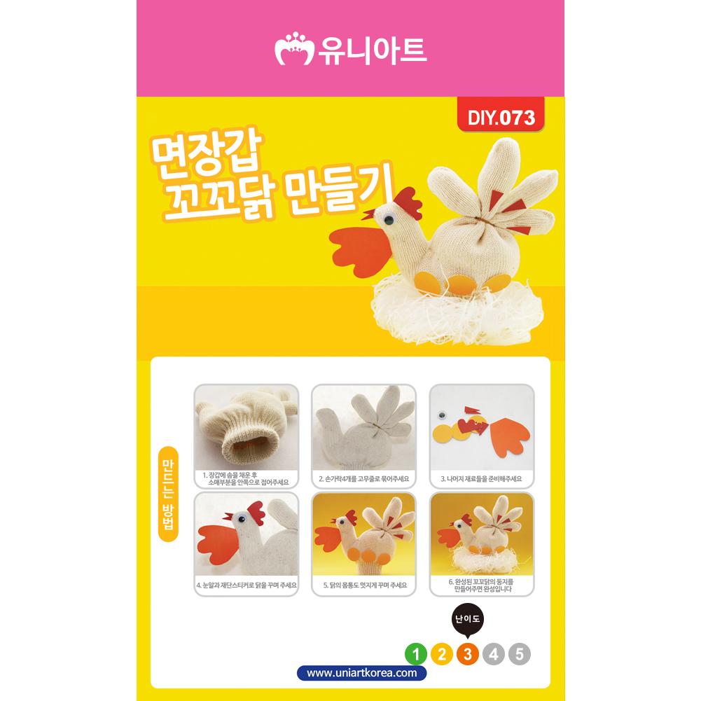 [아트공구][유니네997]DIY073 면장갑꼬꼬닭만들기