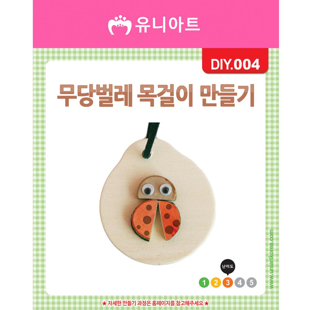[아트공구][유니네991]DIY004 무당벌레목걸이만들기