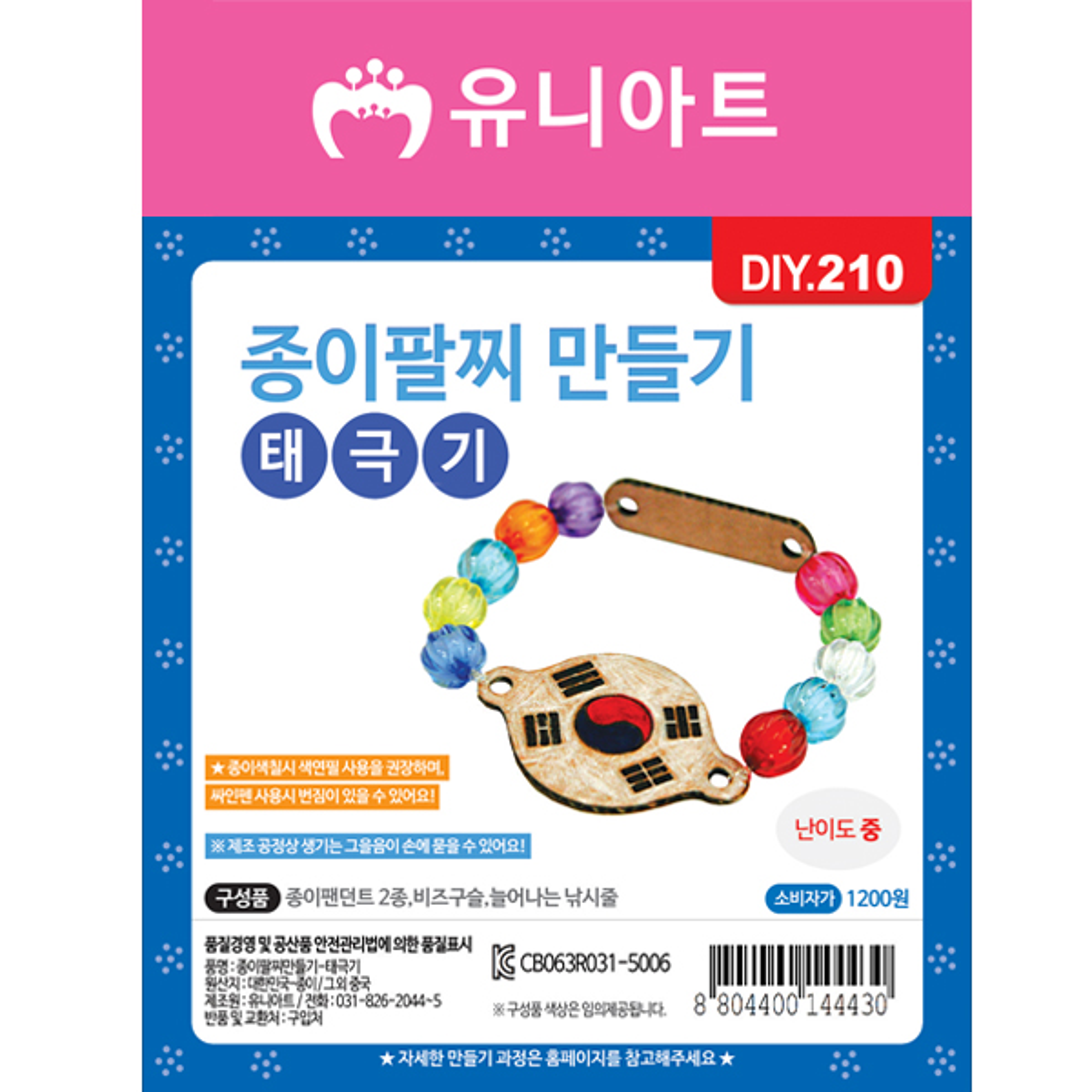 [아트공구][유니네990]DIY210 종이팔찌만들기 태극기