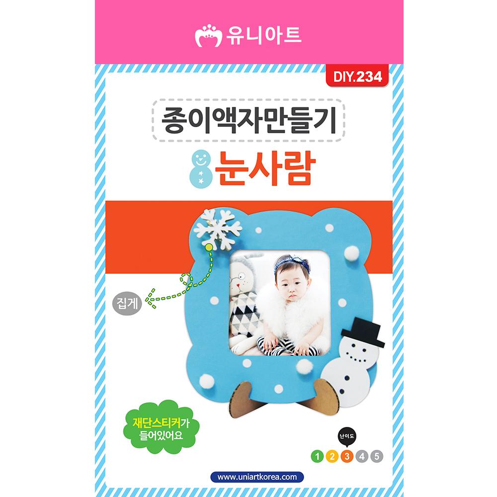 [아트공구][유니네989]DIY234 종이액자만들기 눈사람