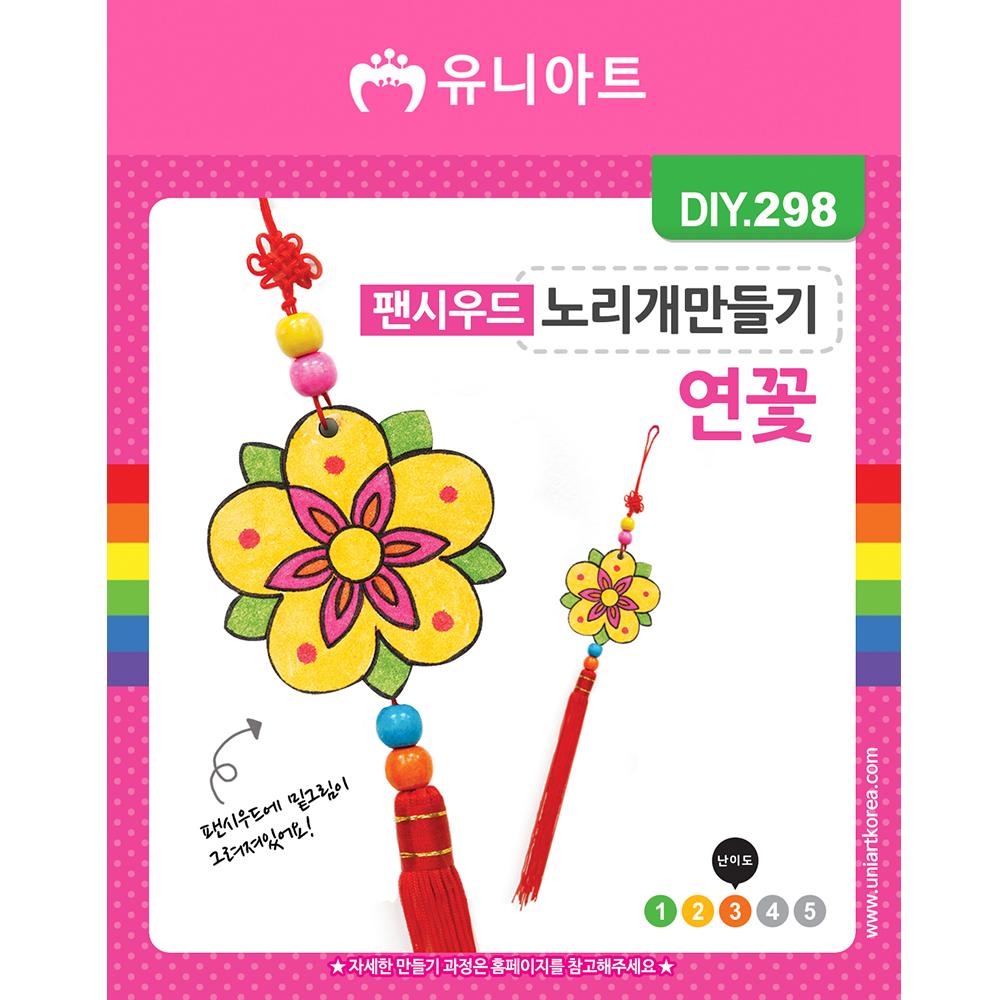 [아트공구][유니네983]DIY298 팬시우드노리개만들기 연꽃
