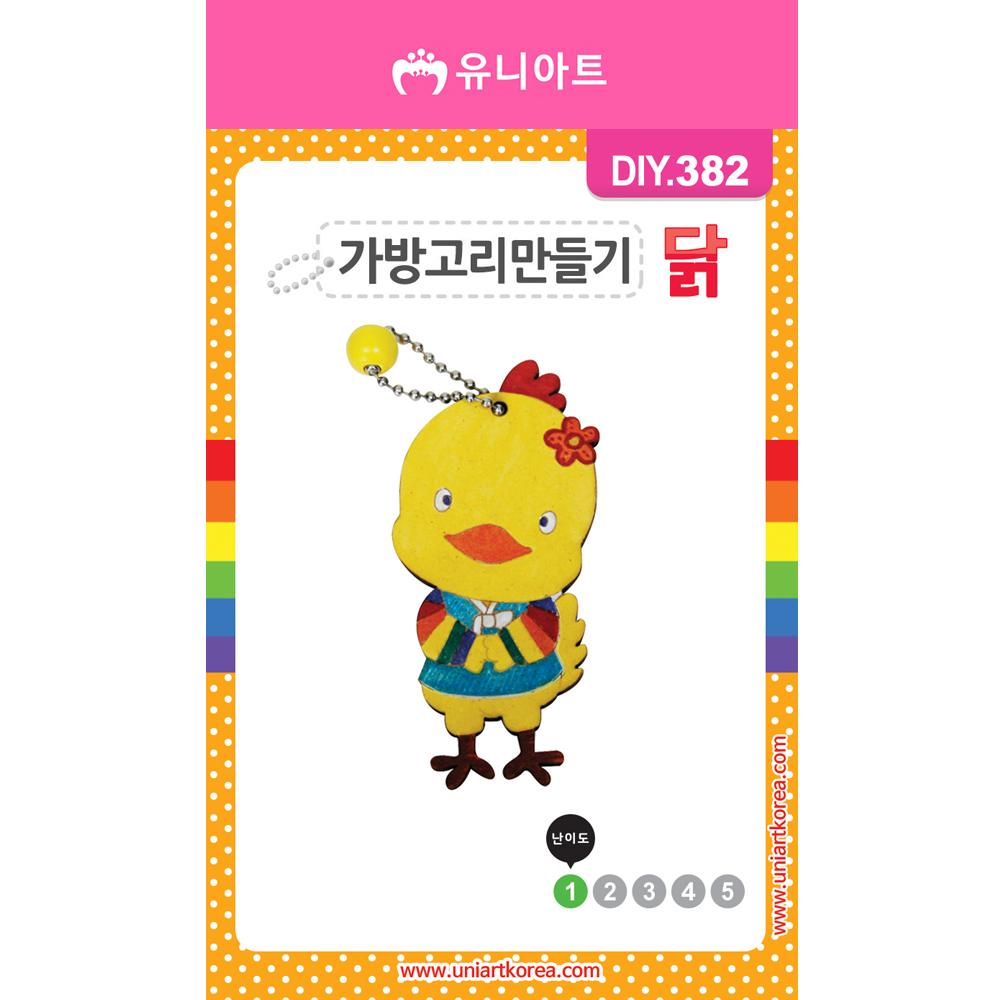 [아트공구][유니네982]DIY382 가방고리만들기 닭