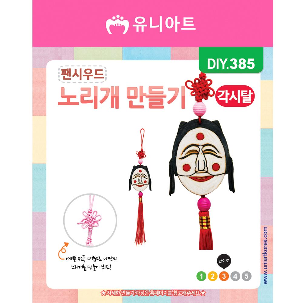 [아트공구][유니네979]DIY385 팬시우드노리개만들기 각시탈