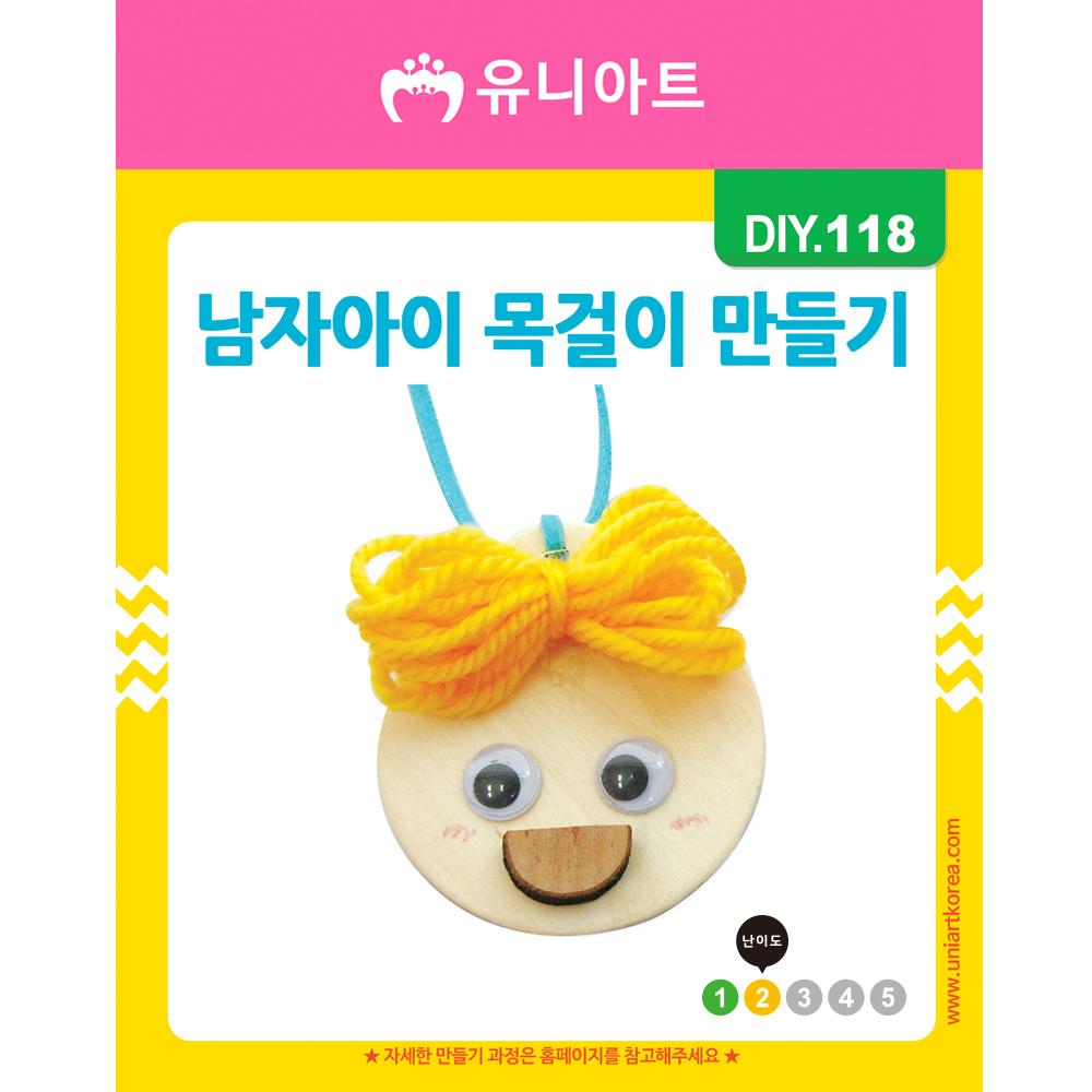 [아트공구][유니네977]DIY118 남자아이목걸이만들기