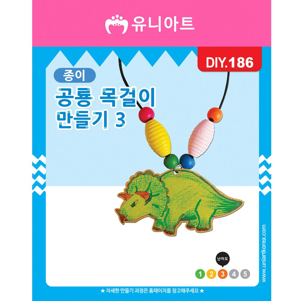 [아트공구][유니네976]DIY186 종이공룡목걸이만들기 3번