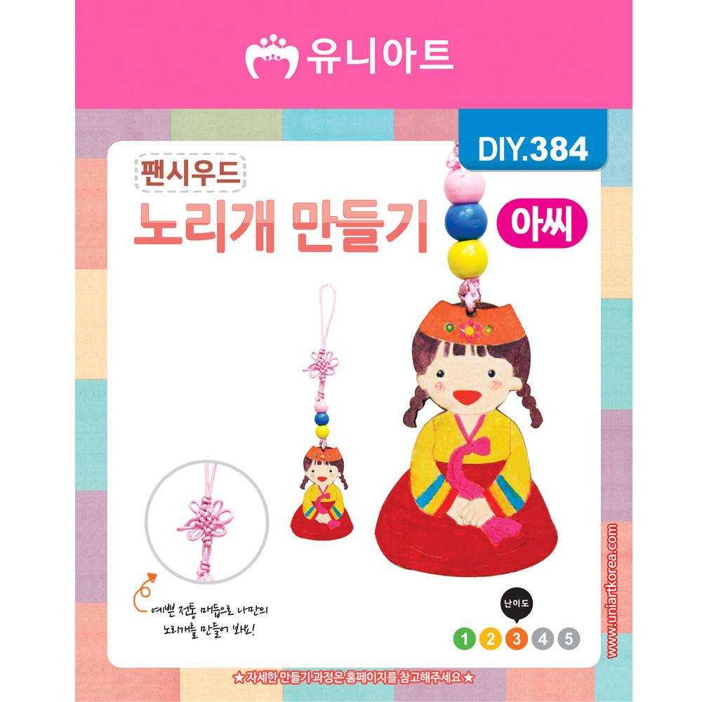 [아트공구][유니네974]DIY384 팬시우드노리개만들기 아씨