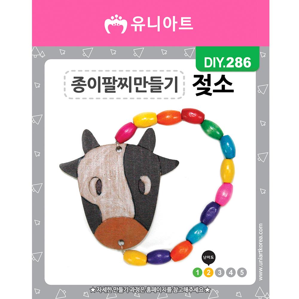 [아트공구][유니네973]DIY286 종이팔찌만들기 젖소