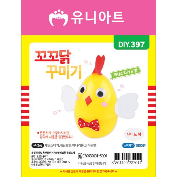 [아트공구][유니네972]DIY397 꼬꼬닭꾸미기