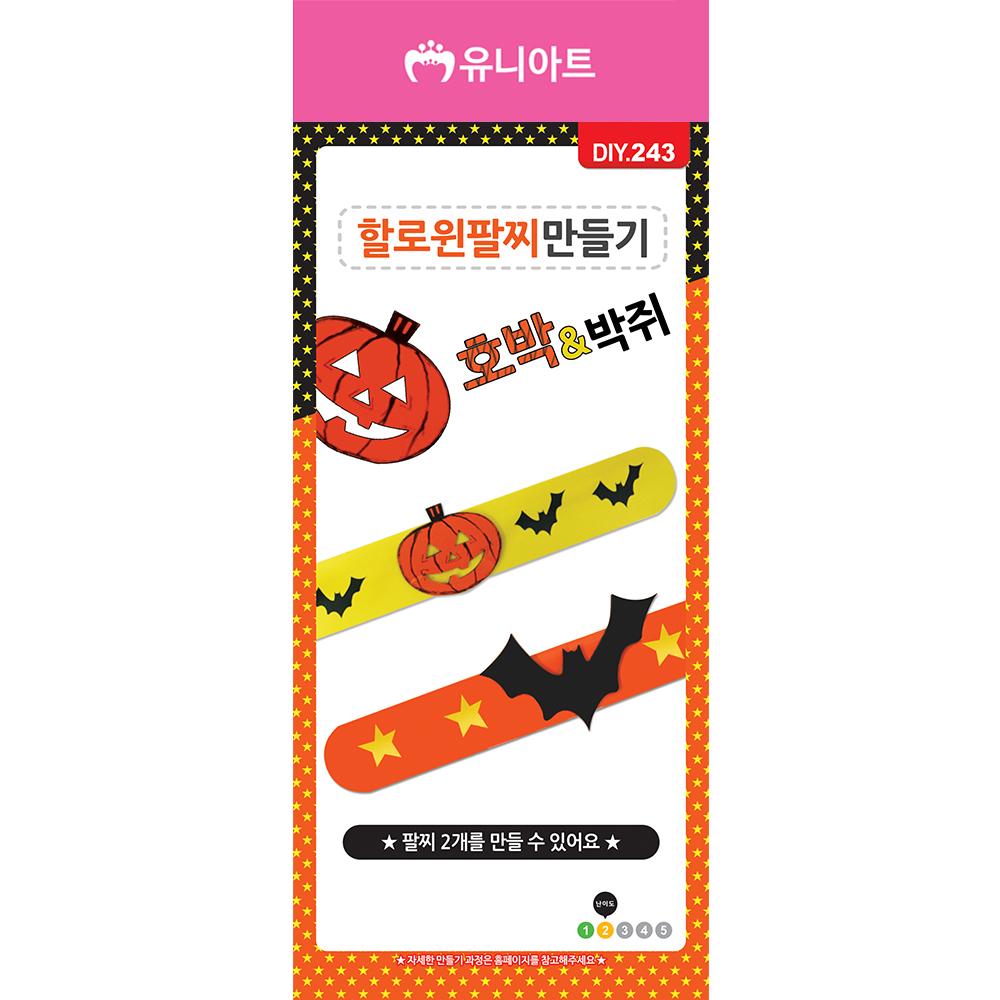 [아트공구][유니네971]DIY243 할로윈팔찌만들기2종