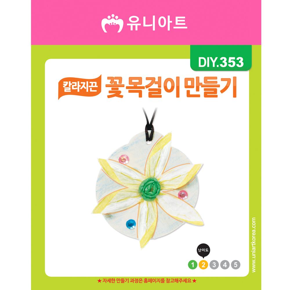 [아트공구][유니네969]DIY353 칼라지끈꽃목걸이만들기