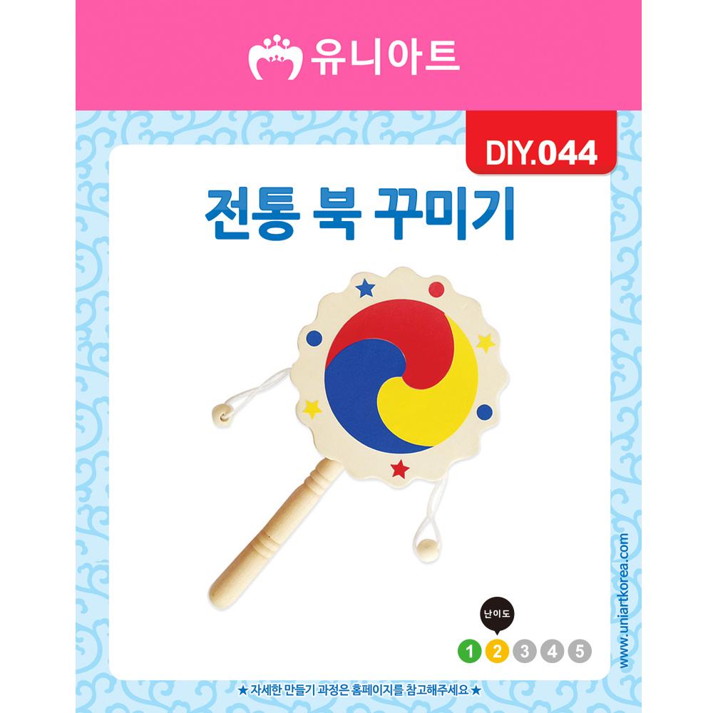 [아트공구][유니네968]DIY044 전통북꾸미기