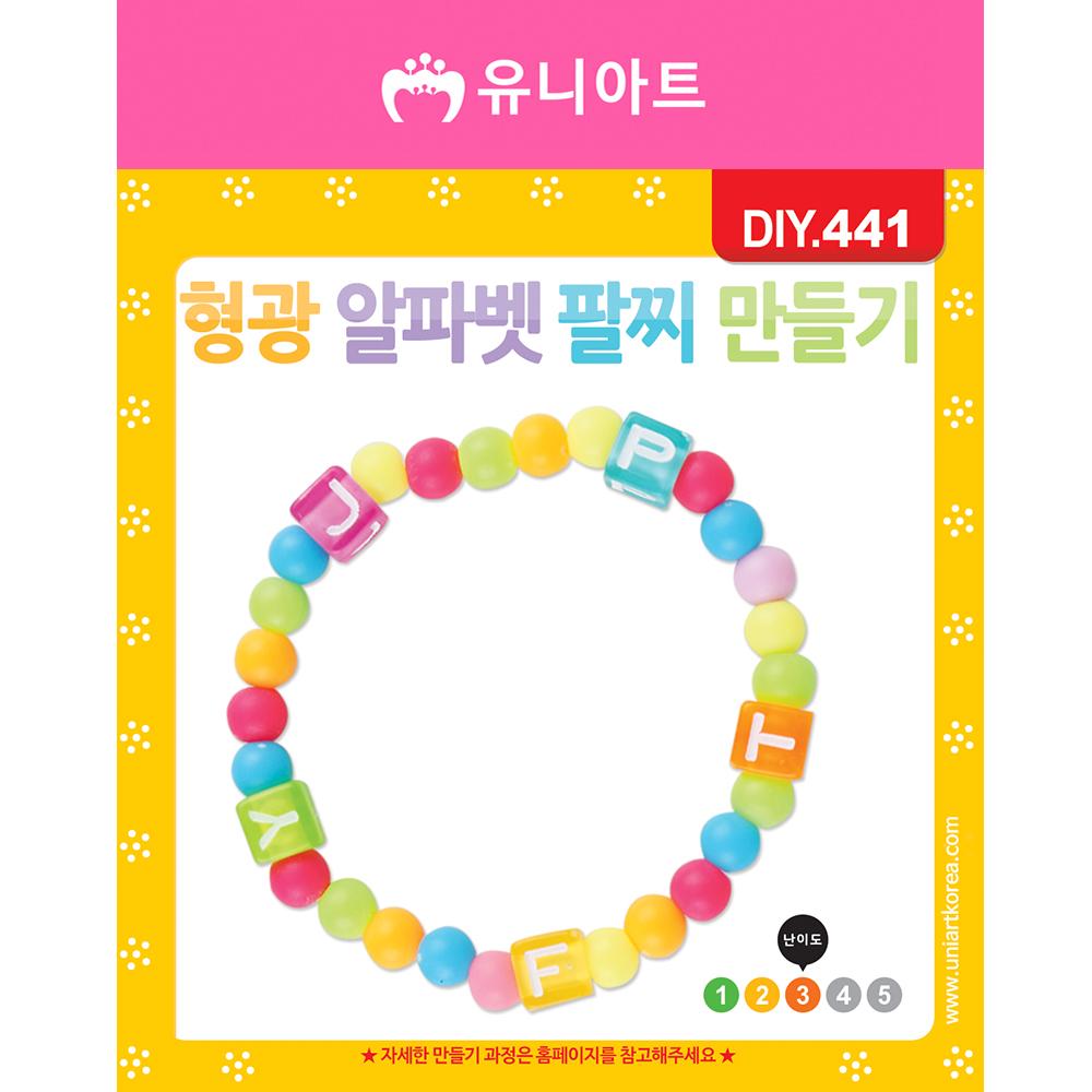 [아트공구][유니네964]DIY441 형광알파벳팔찌만들기
