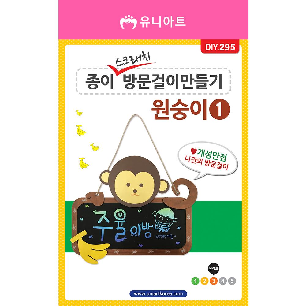 [아트공구][유니네958]DIY295 종이스크래치방문걸이만들기 원숭이1번