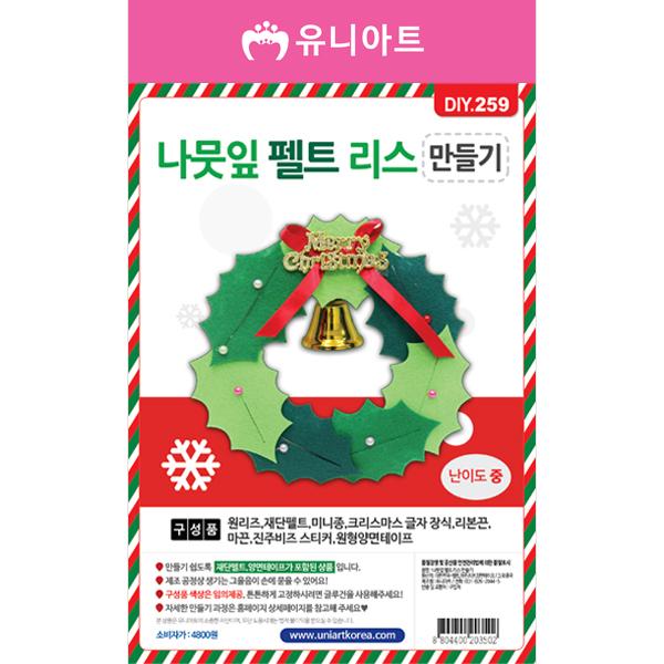 [아트공구][유니네957]DIY259 4나뭇잎펠트리스만들기
