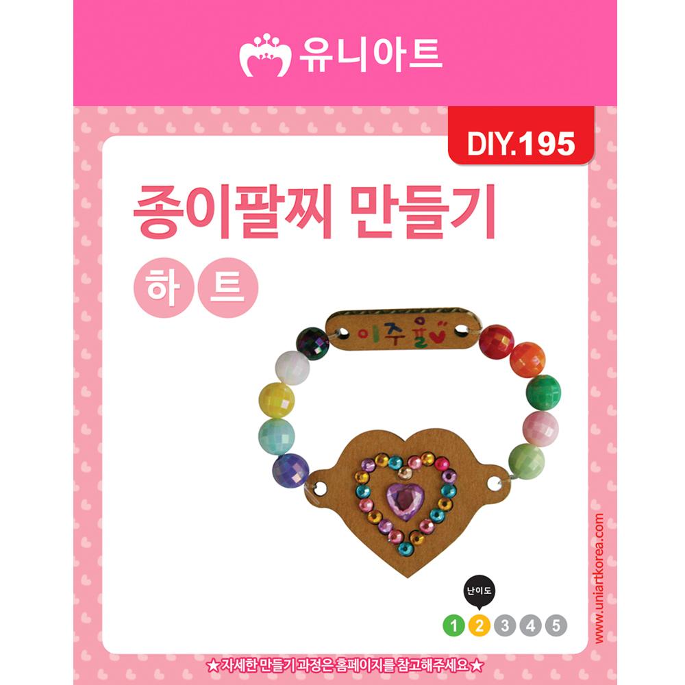 [아트공구][유니네956]DIY195 종이팔찌만들기 하트