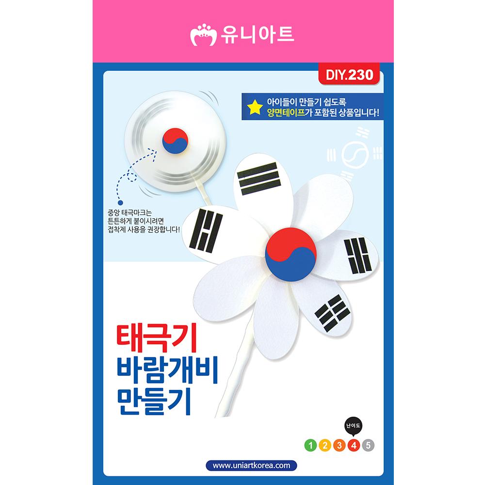 [아트공구][유니네953]DIY230 태극기바람개비만들기