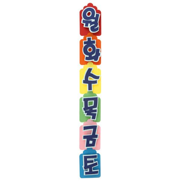 [아트공구][유니네3009]7000 종이 요일