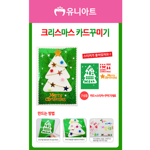 [아트공구][유니네2956]DIY066 크리스마스카드꾸미기