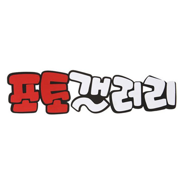 [아트공구][유니네2940]6000 종이 포토갤러리