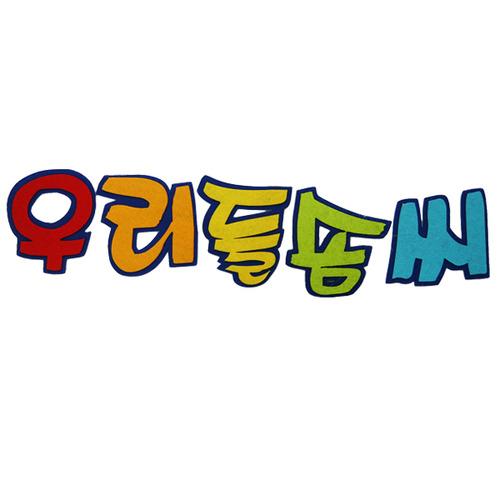 [아트공구][유니네376]7000 펠트 우리들솜씨