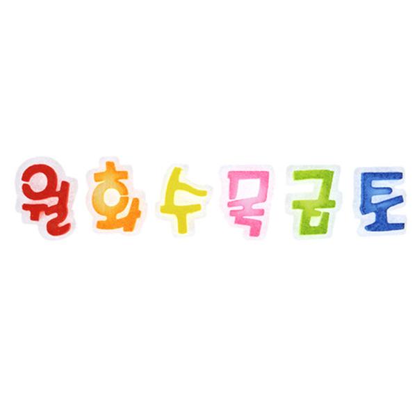 [아트공구][유니네762]7000 폼 요일