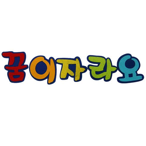 [아트공구][유니네242]7000 펠트 꿈이자라요