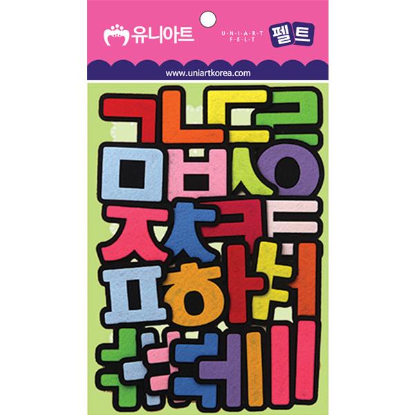 [아트공구][유니네238]9000 펠트 한글세트