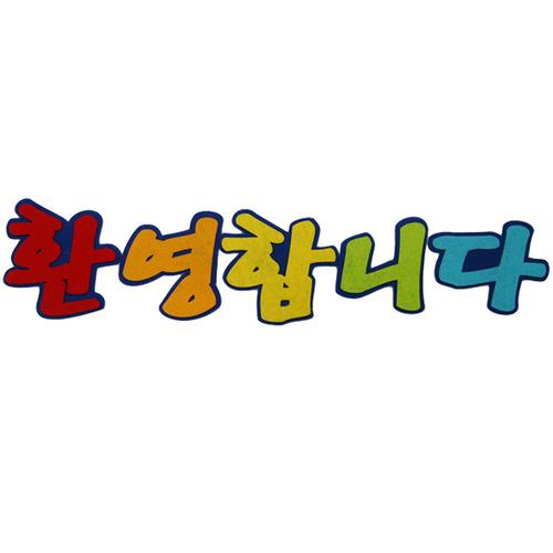 [아트공구][유니네159]7000 펠트 환영합니다