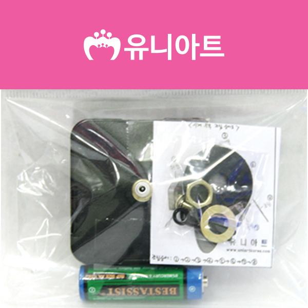 [아트공구][유니네2743]2500 일반형무브먼트세트 16mm