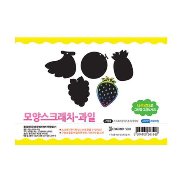 [아트공구][유니네2755]1800 모양스크래치 과일
