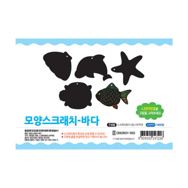 [아트공구][유니네2574]1800 모양스크래치 바다
