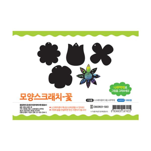 [아트공구][유니네2607]1800 모양스크래치 꽃