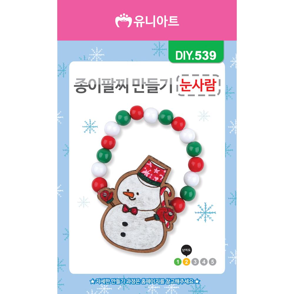 [아트공구][유니네947]DIY539 종이팔찌만들기-눈사람