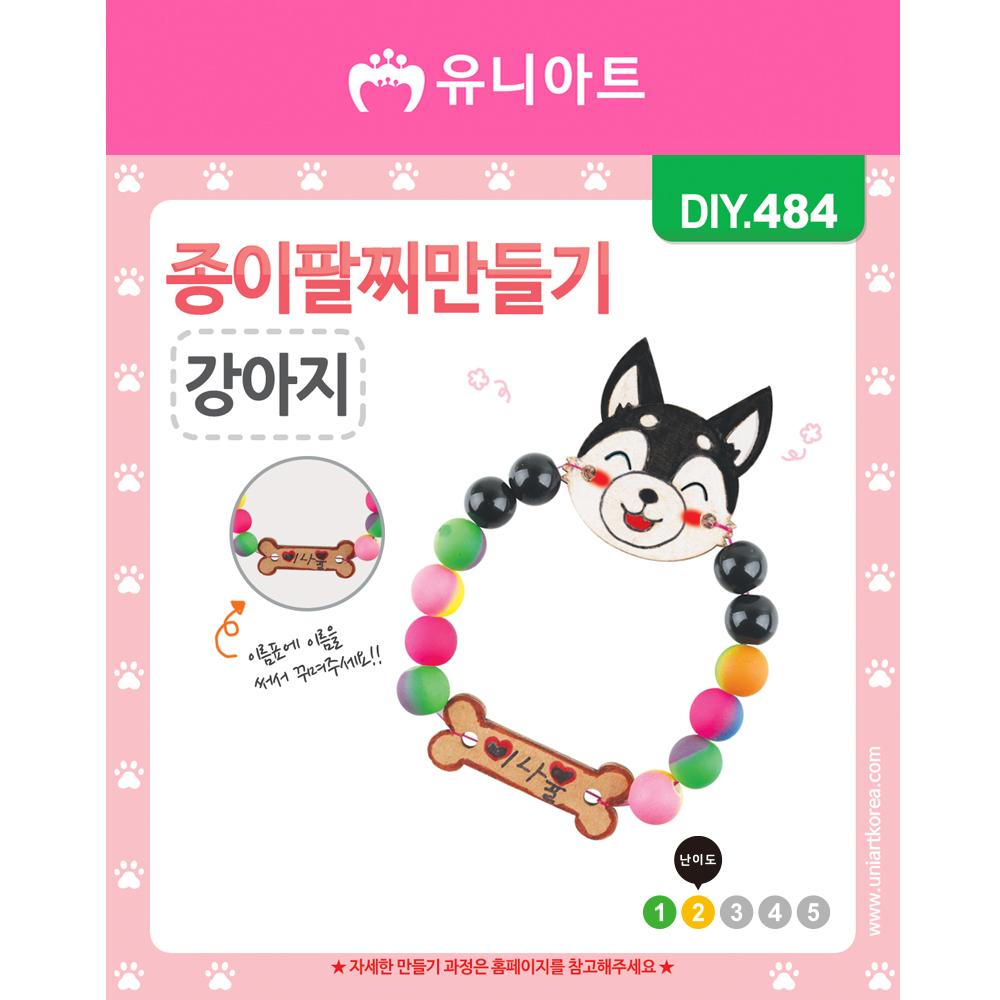 [아트공구][유니네946]DIY484 종이팔찌만들기-강아지