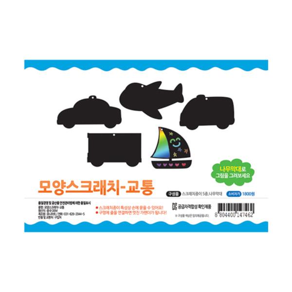 [아트공구][유니네2404]1800 모양스크래치 교통