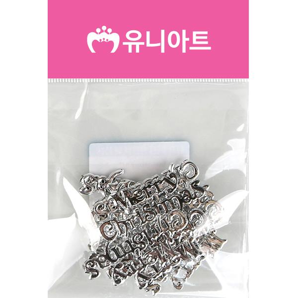 [아트공구][유니네2256]1000 크리스마스글자판