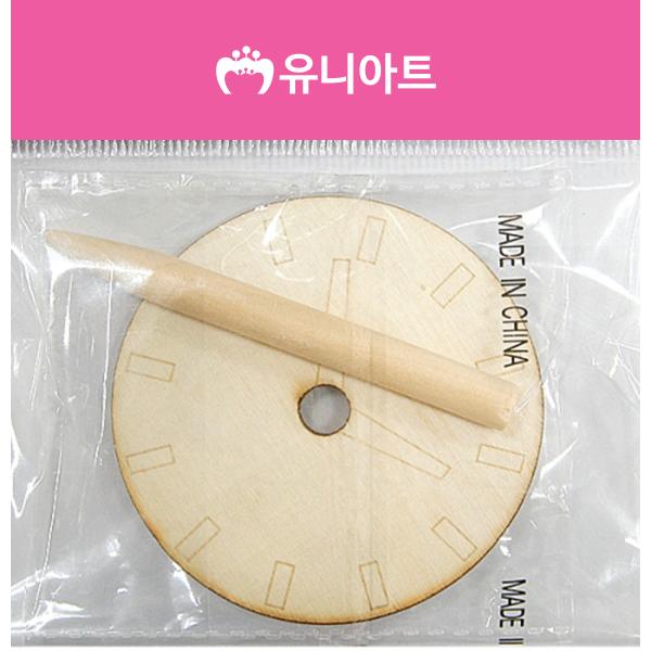 [아트공구][유니네1919]1000 나무팽이 시계