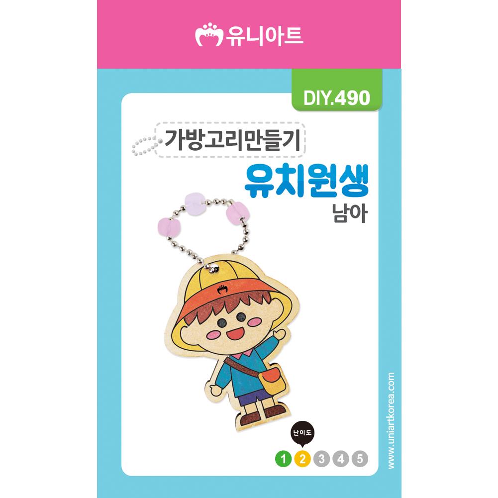 [아트공구][유니네929]DIY490 가방고리만들기 유치원생 남아