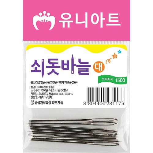 [아트공구][유니네2094]1500 쇠돗바늘 대